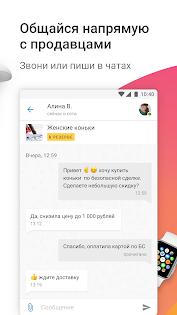 Aplikasi Юла: частные объявления: детская одежда, техника (apk) download gratis untuk Android/PC/Windows screenshot