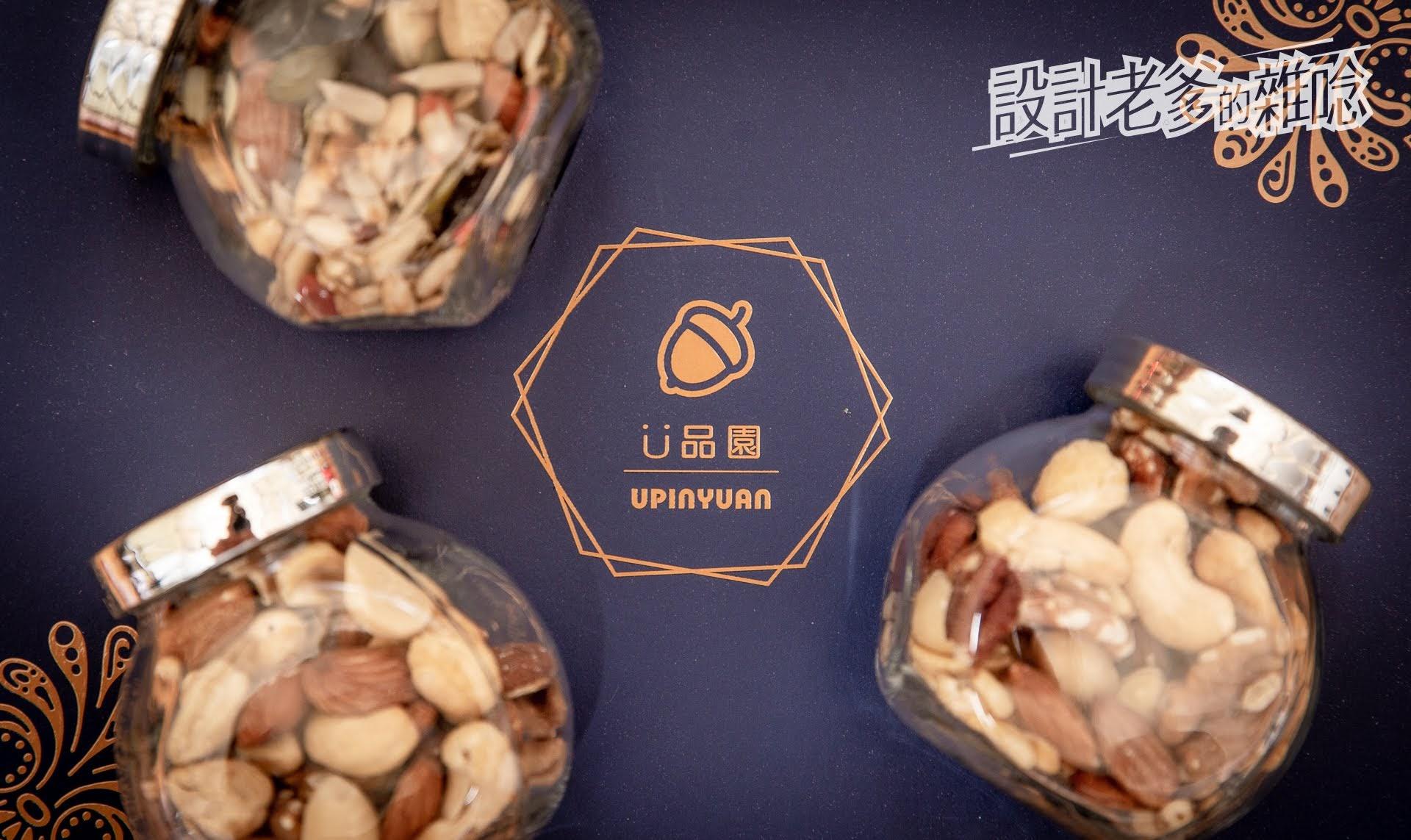 檳皇商行 堅果禮盒組...在我家秒殺的低溫原味烘焙健康小零食
