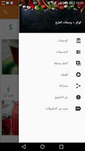 كوكر – وصفات الطبخ screenshot 5