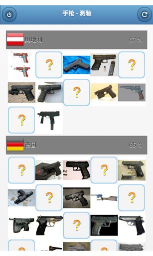 手枪 - 测验