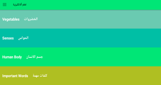 تعلم الكلمات الاكثر استخداما في اللغة الانكليزية screenshot 24