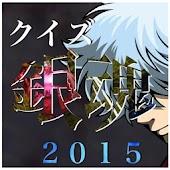 待望「銀魂2015」クイズアプリ。ひまつぶしに最適アプリ!
