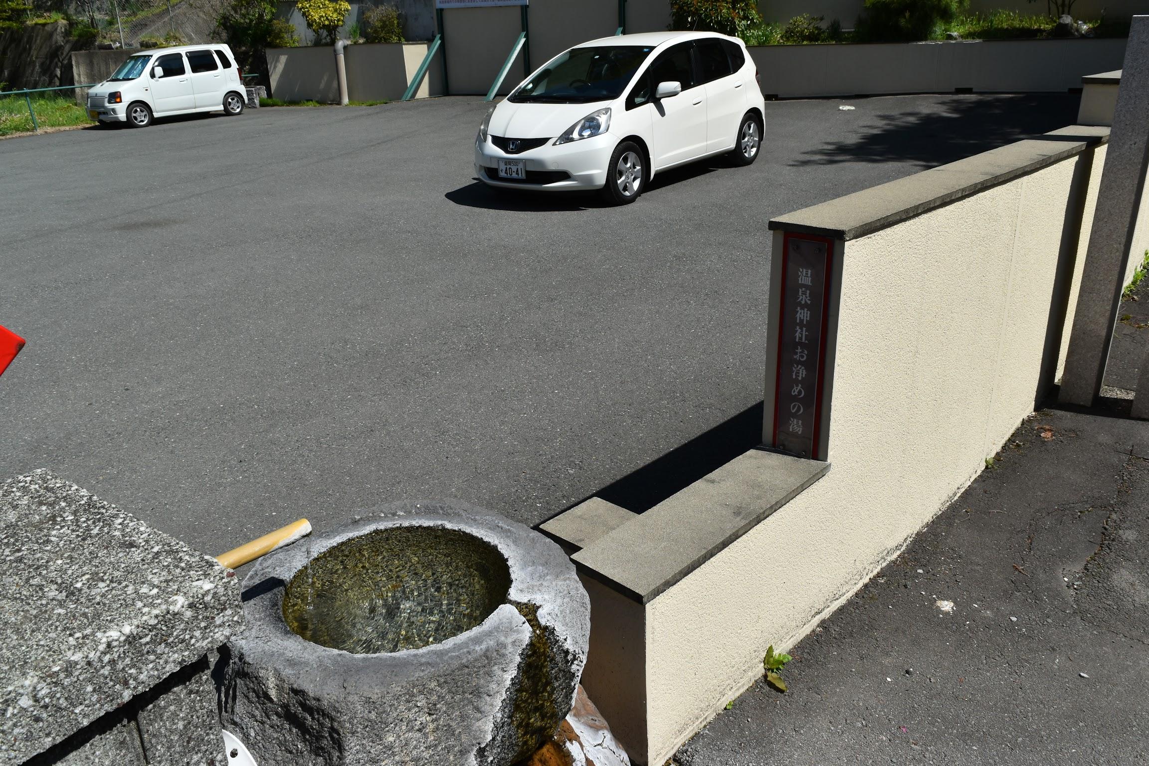 温泉神社お浄めの湯