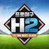 프로야구 H2 대표 아이콘 :: 게볼루션