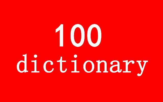 100dictionary