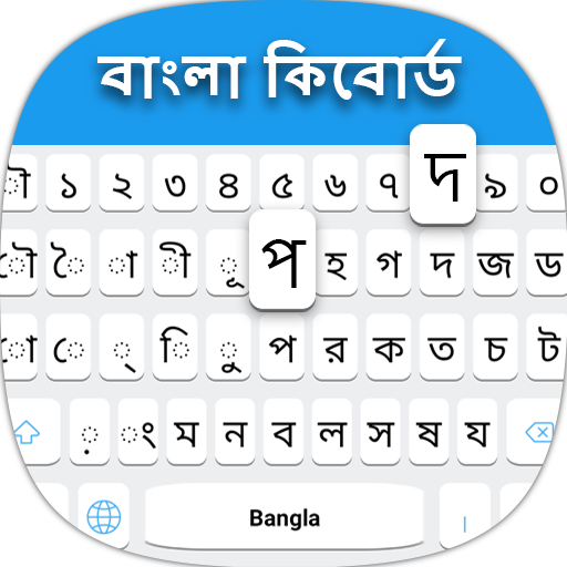 Bangla Keyboard: Bengali Language Keyboard Android APK Download Free By Simple Keyboard, Theme & Emoji