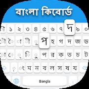 Bangla keyboard: Bengali Language Keyboard