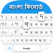 Bangla keyboard: Bengali Language Keyboard