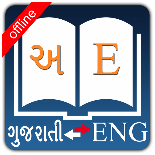 English Gujarati Dictionary - Apps on Google Play