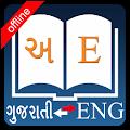 English Gujarati Dictionary download