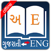 English Gujarati Dictionary