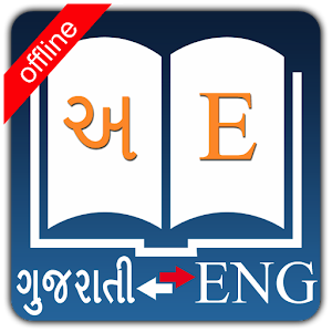 GUJARATI FOR DOWNLOAD ENGLISH TO FREE OFFLINE PC DICTIONARY