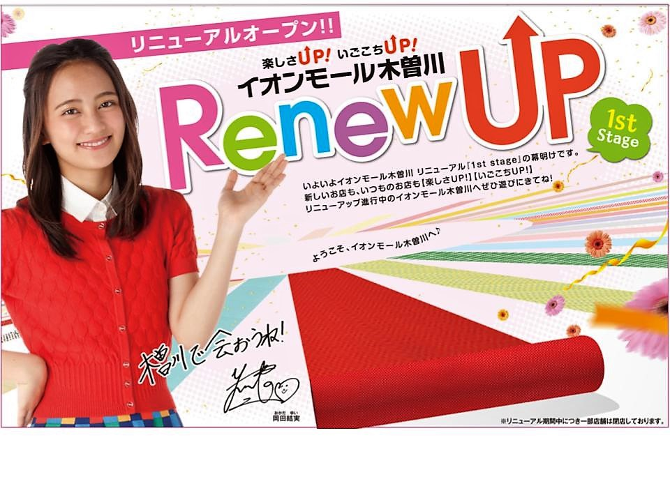 A095.【木曽川】Renew UP 1st stage.jpg