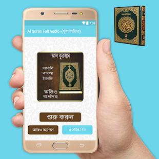 Al Quran Full Audio -(সূরা অডিও) - náhled