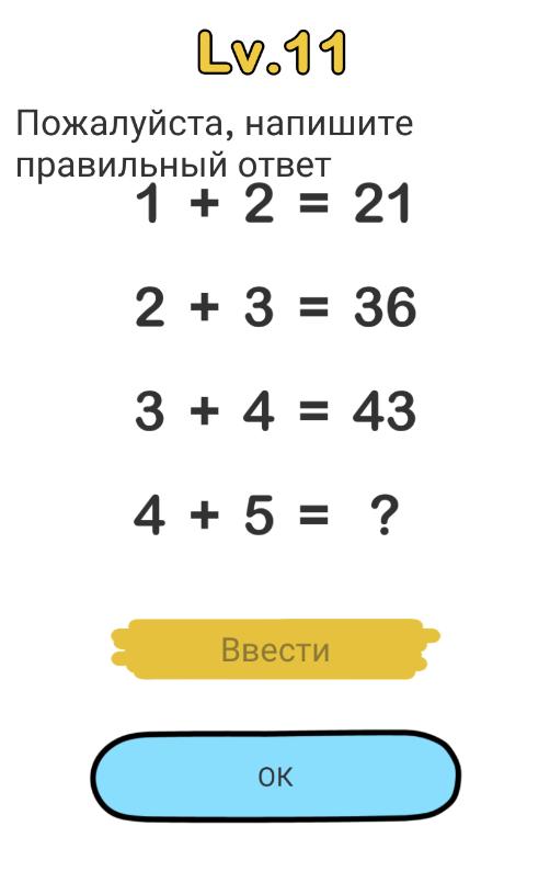 Brain Out 11 уровень Ответ