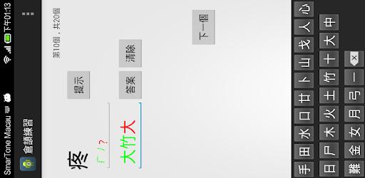 倉頡練習 - Google Play 應用程式