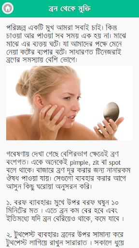 Bangla Health Tips By Riyad Pritom Google Play United States Searchman App Data Information