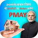 Aways Yojana Loan Subsidy - PMAY Download on Windows
