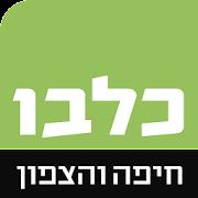 כלבו חיפה והצפון