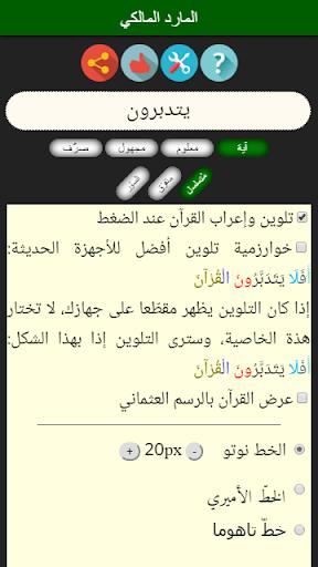 阿拉伯语动词共轭