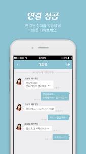 해피엔딩 - 무료 소개팅 어플(채팅,미팅,만남) screenshot 4