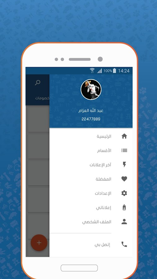 ‫فري سيل - FreeSale‬‎- screenshot