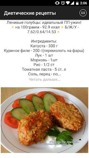 Диетические рецепты