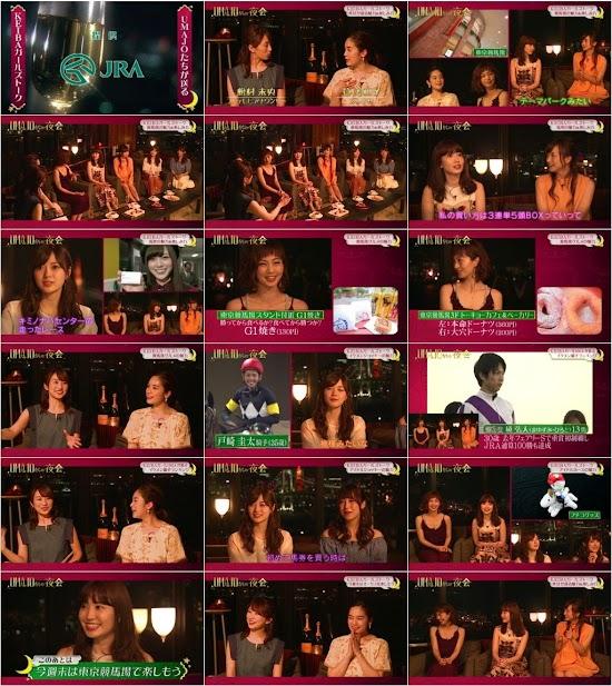 (TV-Variety)(720p) UMAJOたちの夜会 160518