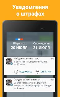 Штрафы ГИБДД проверка и оплата Screenshot