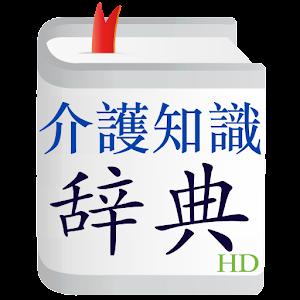 介護知識辞典HD