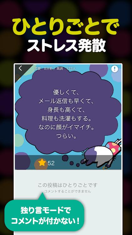 悩み相談アプリ