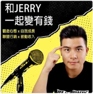 Podcast 推薦 : 和Jerry一起變有錢