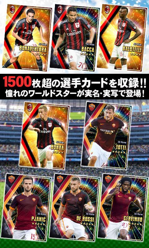 ワールドサッカーコレクションS screenshot #3