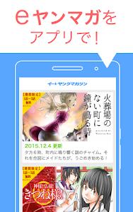 eヤングマガジン screenshot 0