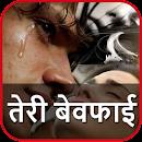 तेरी बेवफाई  - Bewafai Missing Video Status file APK Free for PC, smart TV Download