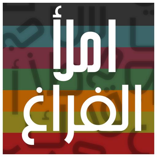 الغاز - املأ الفراغ file APK Free for PC, smart TV Download