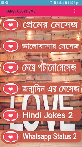 bangla dating sms dating en fyr med forskellige interesser