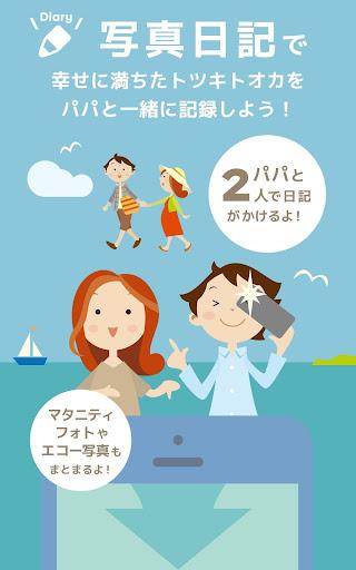 醫療必備免費app推薦|トツキトオカ-夫婦で共有できる!妊娠記録・妊娠日記アプリ線上免付費app下載|3C達人阿輝的APP