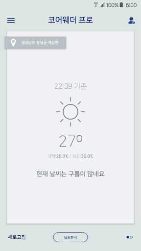 코어웨더 프로 - 날씨 분석 서비스, 기상청 날씨, 깔끔한 날씨 for PC