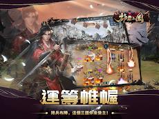 真雄霸三国-全球同服三国志英雄经典策略战争网络游戏のおすすめ画像4