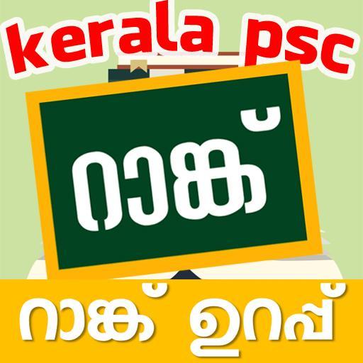 Kerala PSC Rank (100% റാങ്ക് ഉറപ്പ് ) - Apps on Google Play