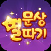 문상별따기 - 문상 틴캐시 해피머니 상품권 돈버는 앱