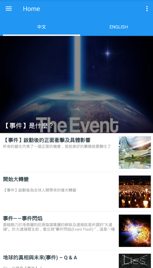 事件 The Event- screenshot