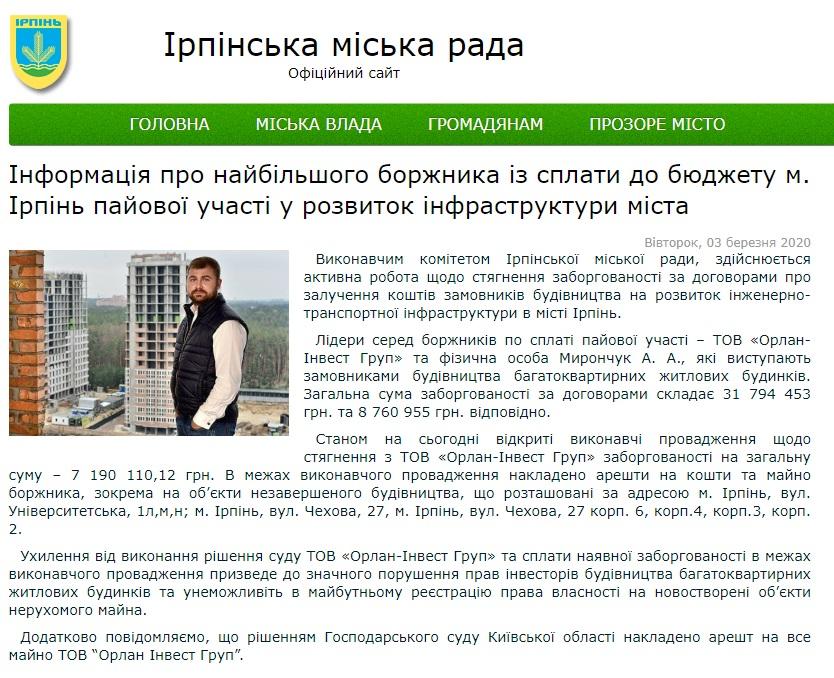 """Інвестори забудовника """"Орлан Інвест-Груп"""" Антона Мирончука ризикують залишитись без житла"""