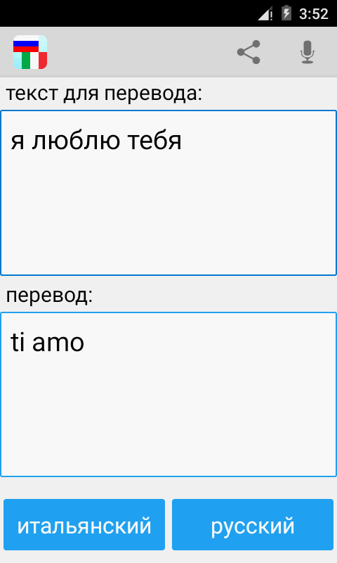Translation Russian To Italian 68