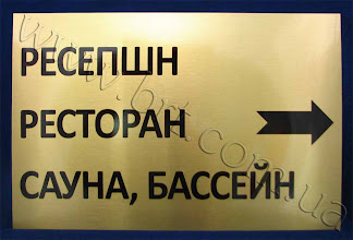 Photo: Табличка-покажчик для готельного комплексу. Метал матовий золотистого кольору, сублімаційний друк