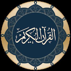 أفضل تطبيق لقراءة القرآن الكريم والإستماع إليه بدون إنترنت للأندرويد 2020 مجاناً