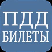 Билеты ПДД 2018 Экзамен ПДД. 1пдд.рф билеты пдд.