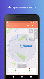 Сириус: семейный GPS трекер - náhled