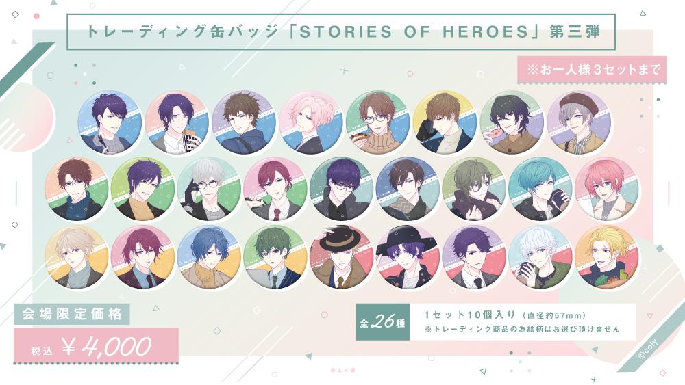 トレーディング缶バッジ 「STORIES OF HEROES」 第三弾